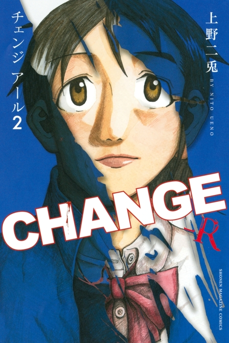 CHANGE-R(2)拡大写真