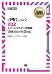 Linux教科書 LPICレベル2 202 スピードマスター問題集 Version4.0対応-電子書籍