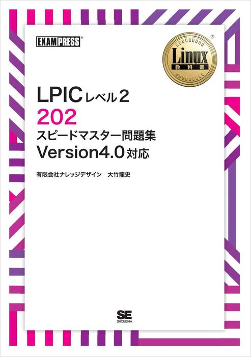 Linux教科書 LPICレベル2 202 スピードマスター問題集 Version4.0対応拡大写真