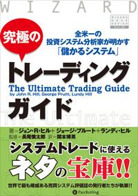 究極のトレーディングガイド ──全米一の投資システム分析家が明かす「儲かるシステム」-電子書籍