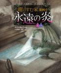 龍のすむ家 第四章 永遠の炎【上下合本版】-電子書籍