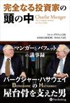 完全なる投資家の頭の中 ──マンガーとバフェットの議事録-電子書籍