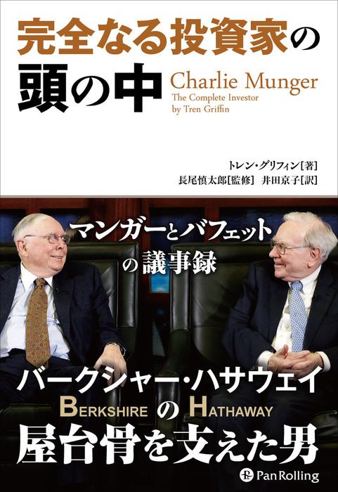 完全なる投資家の頭の中 ──マンガーとバフェットの議事録拡大写真