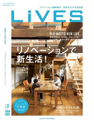 LiVES 86-電子書籍