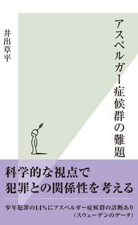 アスペルガー症候群の難題-電子書籍