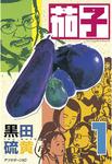 茄子(1)-電子書籍