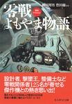零戦よもやま物語 零戦アラカルト-電子書籍