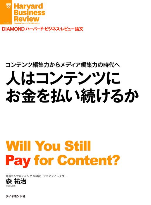 人はコンテンツにお金を払い続けるか-電子書籍-拡大画像
