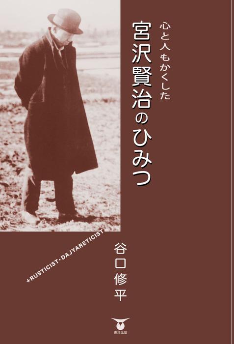 心と人もかくした 宮沢賢治のひみつ-電子書籍-拡大画像