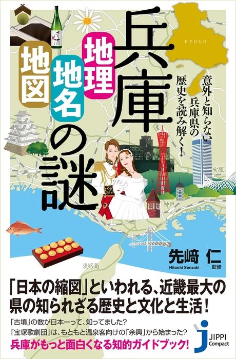 兵庫「地理・地名・地図」の謎-電子書籍-拡大画像