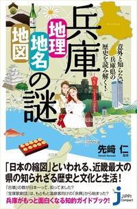 兵庫「地理・地名・地図」の謎-電子書籍