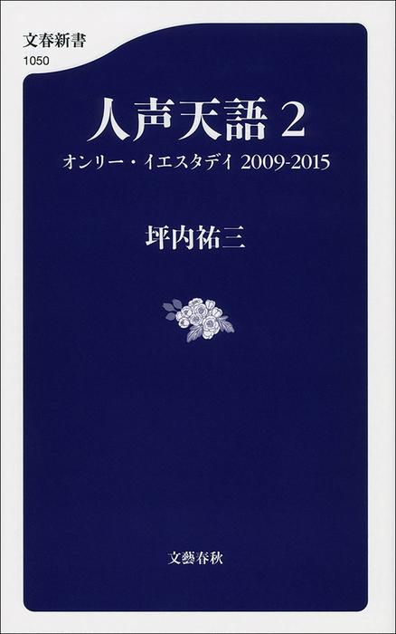 人声天語2 オンリー・イエスタデイ 2009-2015-電子書籍-拡大画像