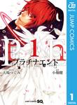 【20%OFF】プラチナエンド(ジャンプコミックスDIGITAL)【期間限定1~5巻セット】-電子書籍