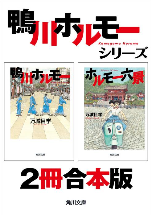 鴨川ホルモー+ホルモー六景【2冊 合本版】拡大写真