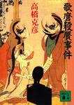 歌麿殺贋事件-電子書籍