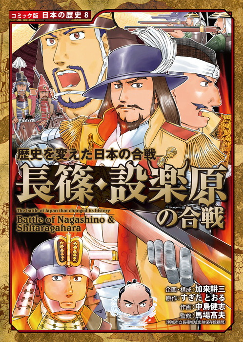 コミック版 日本の歴史 歴史を変えた日本の合戦 長篠・設楽原の合戦拡大写真