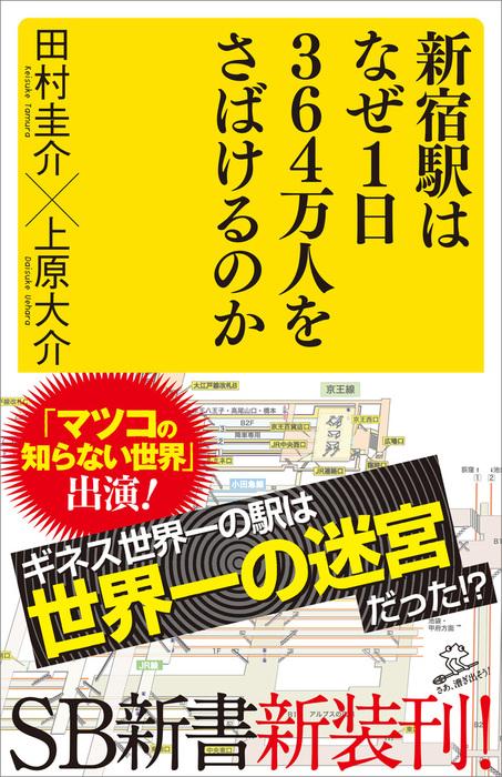新宿駅はなぜ1日364万人をさばけるのか拡大写真