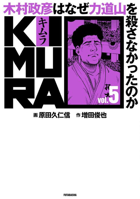 KIMURA~木村政彦はなぜ力道山を殺さなかったのか~ / vol.5-電子書籍-拡大画像
