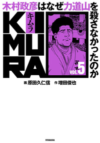 KIMURA~木村政彦はなぜ力道山を殺さなかったのか~ / vol.5