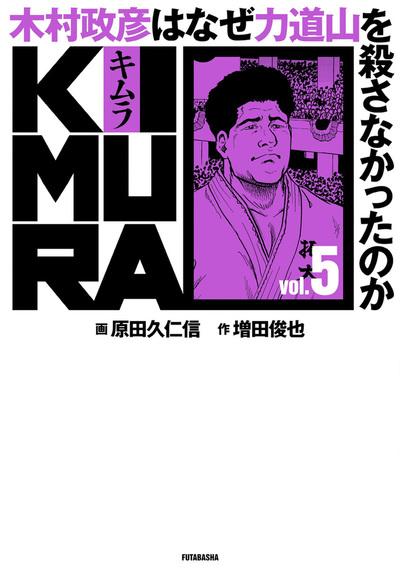 KIMURA~木村政彦はなぜ力道山を殺さなかったのか~ / vol.5-電子書籍