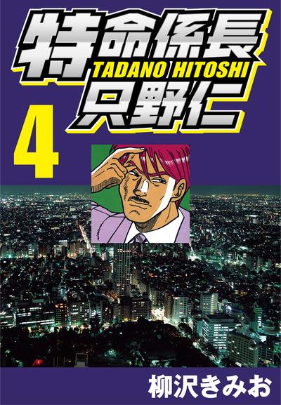 特命係長只野仁 4-電子書籍