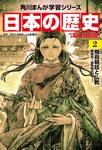 日本の歴史(2)【電子特別版】 飛鳥朝廷と仏教 飛鳥~奈良時代-電子書籍