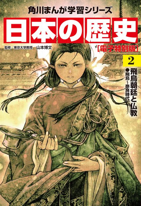 日本の歴史(2)【電子特別版】 飛鳥朝廷と仏教 飛鳥~奈良時代拡大写真