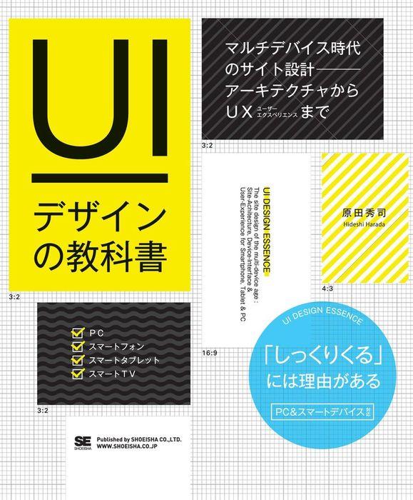 UIデザインの教科書 マルチデバイス時代のサイト設計-アーキテクチャからUXまで-電子書籍-拡大画像
