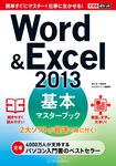 できるポケットWord&Excel 2013 基本マスターブック-電子書籍