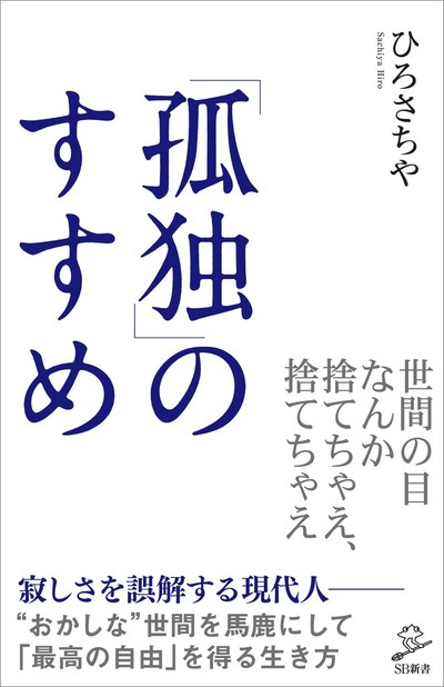 「孤独」のすすめ-電子書籍