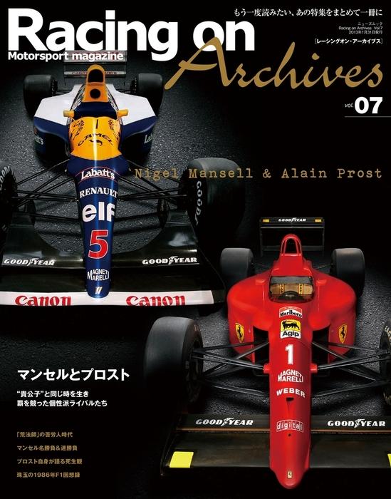 Racing on Archives Vol.07拡大写真