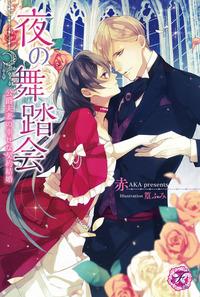 夜の舞踏会【SS付】【イラスト付】 公爵夫妻の幸せな契約結婚-電子書籍