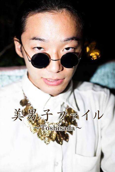 美男子ファイル~Toshisada~-電子書籍-拡大画像