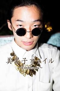 美男子ファイル~Toshisada~