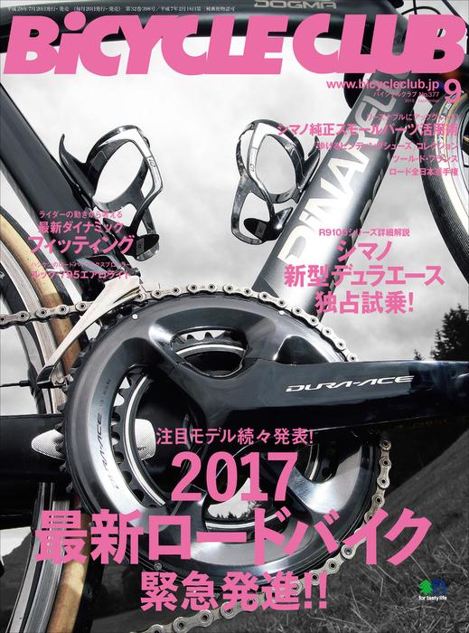 BiCYCLE CLUB 2016年9月号 No.377拡大写真