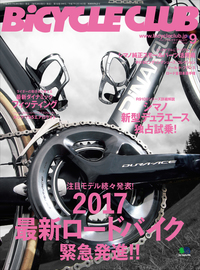 BiCYCLE CLUB 2016年9月号 No.377