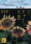 ナナフシの恋~Mimetic Girl~-電子書籍