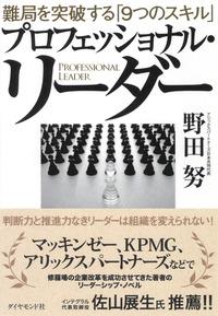 プロフェッショナル・リーダー-電子書籍