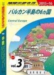 地球の歩き方 A25 中欧 2015-2016 【分冊】 3 バルカン半島の6ヵ国-電子書籍
