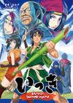 いっき LEGEND OF TAKEYARI MASTER(桜ノ杜ぶんこ)-電子書籍