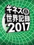 ギネス世界記録2017-電子書籍