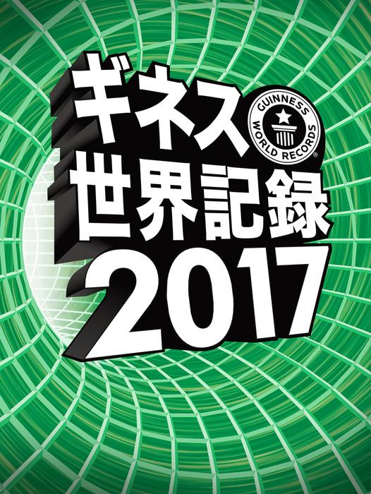 ギネス世界記録2017-電子書籍-拡大画像