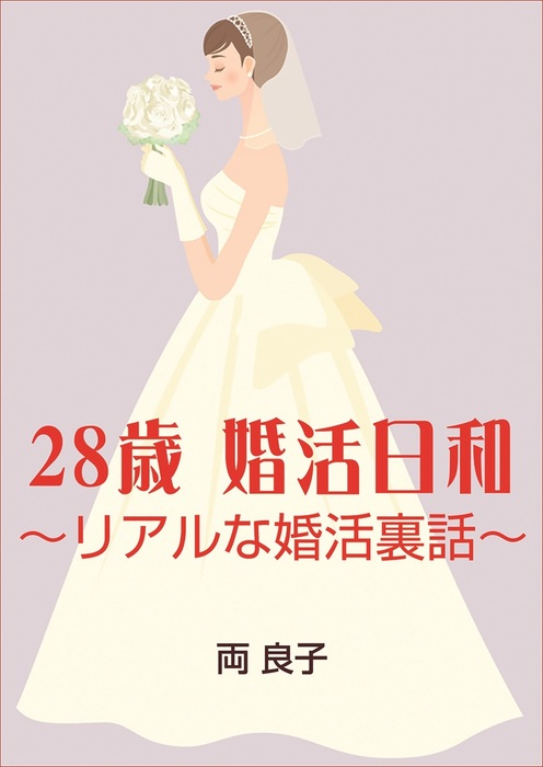 28歳婚活日和 ~リアルな婚活裏話~-電子書籍-拡大画像
