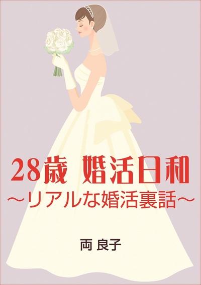 28歳婚活日和 ~リアルな婚活裏話~-電子書籍