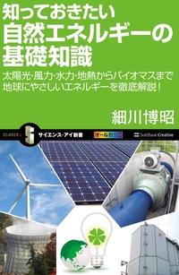 知っておきたい自然エネルギーの基礎知識 太陽光・風力・水力・地熱からバイオマスまで地球にやさしいエネルギーを徹底解説!
