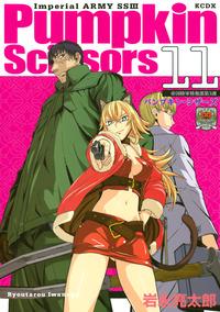 Pumpkin Scissors(11)