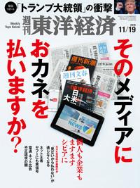 週刊東洋経済 2016年11月19日号