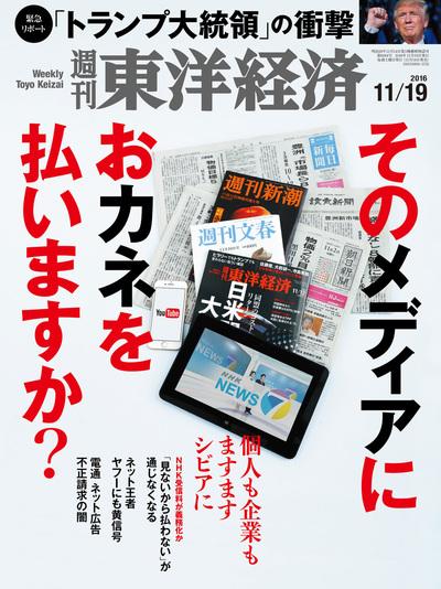 週刊東洋経済 2016年11月19日号-電子書籍