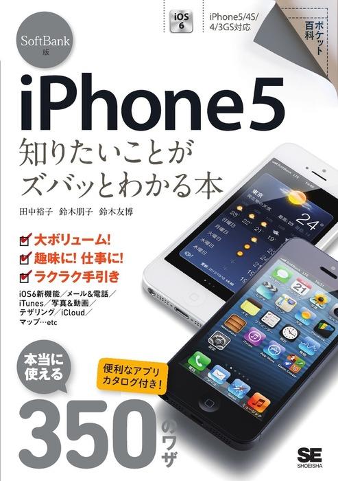 ポケット百科 SoftBank版 iPhone5 知りたいことがズバッとわかる本拡大写真