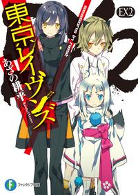 東京レイヴンズEX2 seasons in nest BOOK☆WALKER special edition